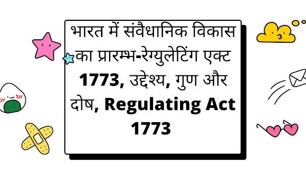 regulating act 1773