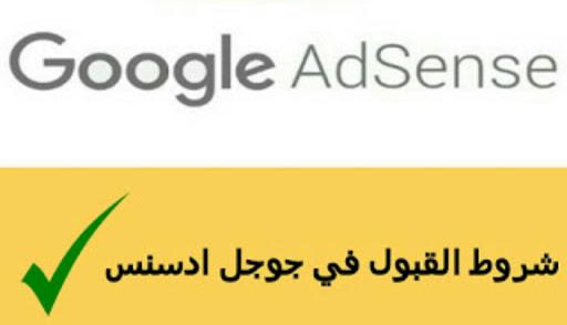 شروط قبول موقعك في جوجل أدسنس Google AdSence