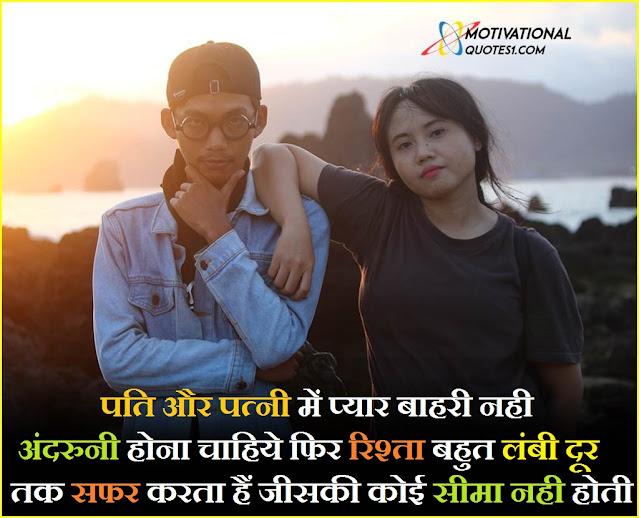 husband wife fight quotes in hindi, husband wife whatsapp status, husband and wife caring love whatsapp status, husband and wife whatsapp status, romantic husband wife status,