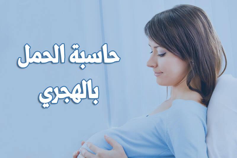 52463292653f0 حاسبة الحمل بالهجري وموعد الولادة