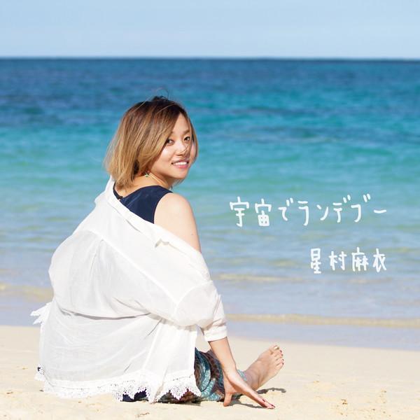 [Single] 星村 麻衣 – 宇宙でランデブー (2016.07.13/MP3/RAR)