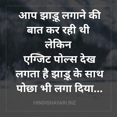 Delhi Election Par Shayari | Aam Aadmi Party (AAP) Shayari, Kejriwal Shayari | AAP Party Shayari | आप पार्टी शायरी | AAP Party Status