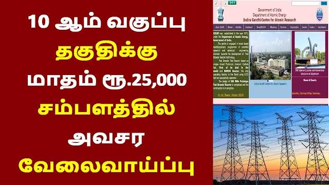 மின்சார துறை வேலைவாய்ப்பு 2021 | IGCAR Atomic Power Station Recruitment 2021