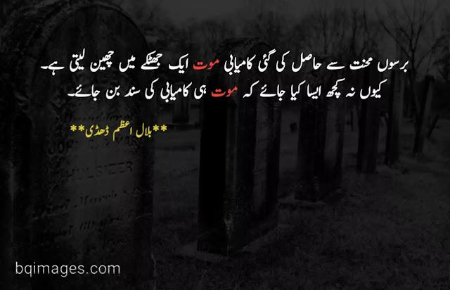 Best Urdu Quotes By Bilal Dhuddi