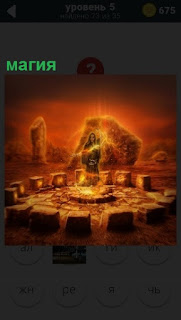 Круг из камней, в центре круг и огонь, стоит человек в капюшоне осуществляет магию