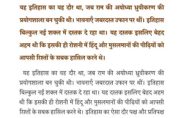 Ayodhya Ka Chashmadeed Hindi PDF