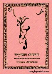 অণুগল্পের মোহনায়- বাংলা অণুগল্প সংকলন