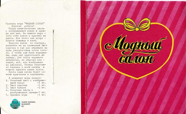 Бумажные куклы Модный салон 90-х. Модный салон бумажные куклы. Бумажные куклы мальчик и девочка СССР, советские. Бумажные куклы девочка и мальчик СССР. Бумажные куклы дети СССР. Бумажные куклы 90-х СССР, советские. Бумажные куклы 90.
