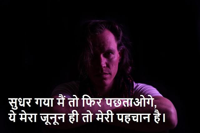 Shayari Atitude