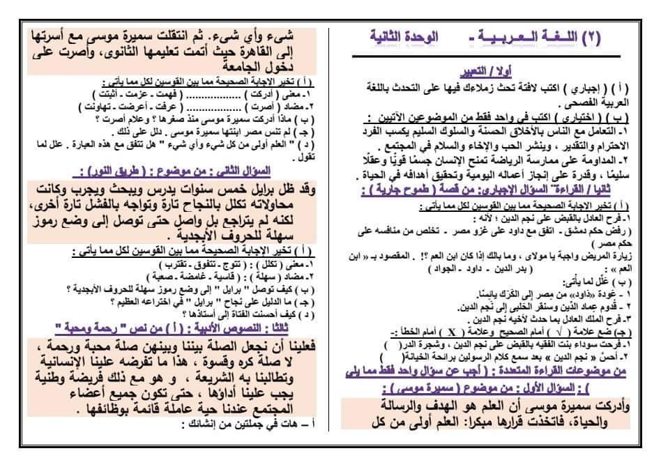 مراجعة اللغة العربية للصف الثالث الاعدادي ترم اول 2020 9