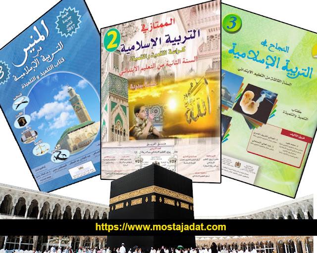 جميع جذاذات التربية الاسلامية المستوى الثالث وفق المنهاج الجديد