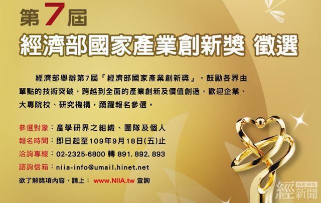第7屆「經濟部國家產業創新獎」徵選 即日起開放報名! - 經 News   經新聞