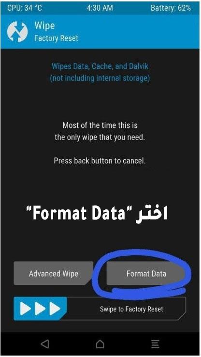 Format Data مشكل روت