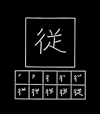 kanji to follow