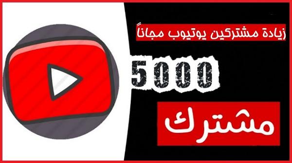 زيادة عدد المشتركين لقناة اليوتيوب
