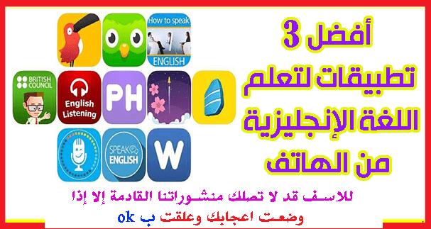 أفضل 3 تطبيقات لتعلم اللغة الإنجليزية من الهاتف مع رابط للتحميل