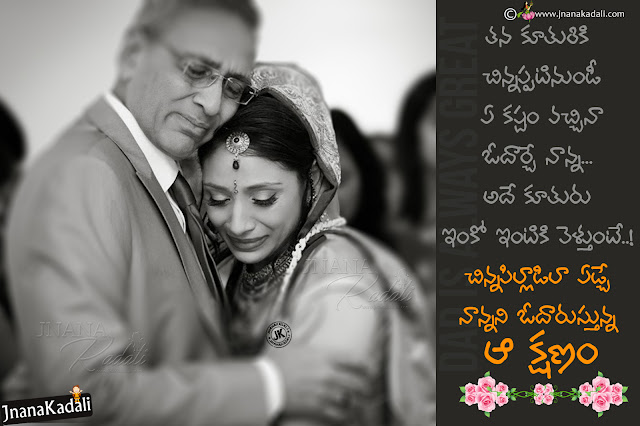 telugu father quotes, father and daughter hd wallpapers free download, father is everything quotes in telugu