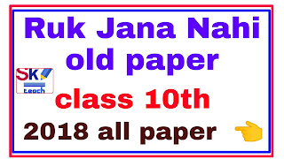 class 10th Ruk Jana Nahin Yojana paper 2019 mathematics, Ruk Jana Nahin Yojana old paper, Ruk Jana Nahin Yojana old paper 2019,