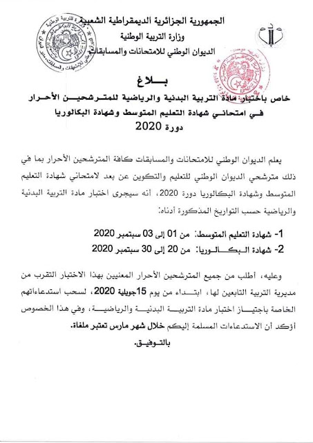 موعد سحب استدعاء التربية البدنية و الرياضية لبكالوريا 2020 الجديد