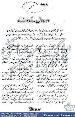 Dard e dil ke wastay by Sumbul pdf