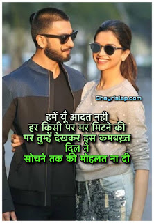 Romantic Quotes in Hindi