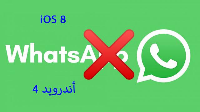 شركة واتساب تعلن على أن تطبيق واتساب لن يشتغل على الهواتف التي تعمل بأندرويد 4 وأي أو إس 8 أو أقل إبتدأ من 1 فبراير 2020.