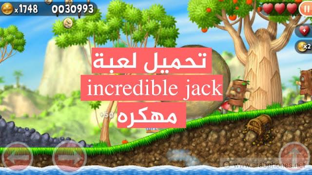 تحميل لعبة incredible jack مهكره من ميديا فاير