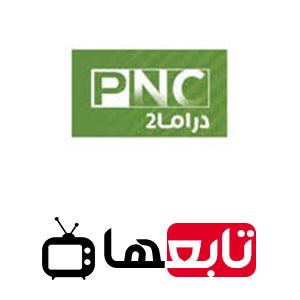 قناة بانوراما دراما 2 بث مباشر PNC Drama 2 live