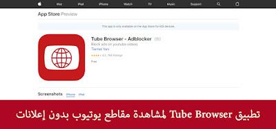 تطبيق Tube Browser لمشاهدة مقاطع يوتيوب بدون إعلانات