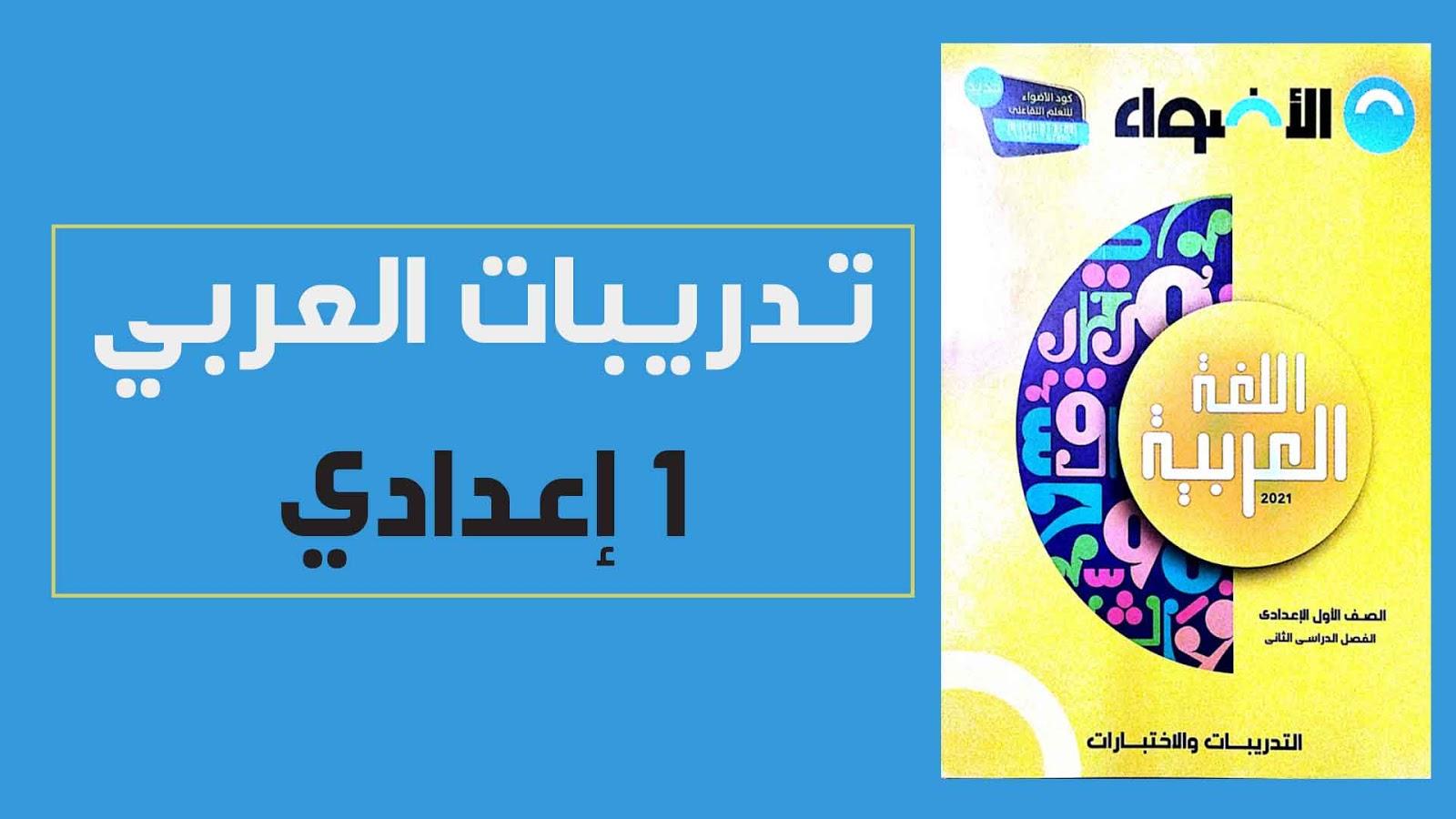 تحميل كتاب الاضواء فى اللغة العربية للصف الاول الإعدادى الترم الثانى 2021 النسخة الجديدة pdf (كتاب الامتحانات والاسئلة)