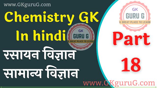 Chemistry Question Answer In Hindi Part 18 | रसायन विज्ञान महत्वपूर्ण प्रश्न एवं उत्तर