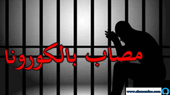 إصدار بطاقة إيداع بالسجن ضد مصاب بكورونا