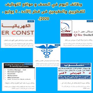 وظائف اليوم في الصحف و مواقع التوظيف للقطريين والمقيمين فى قطر (الأحد ، 5 يوليو ، 2020).