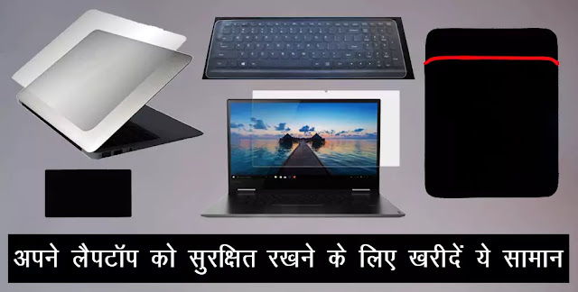 best accessories for laptop hindi
