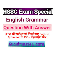 HSSC Previous Paper Related English Grammar Question Answer