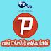 انترنت مجاني في اتصالات تونس بتطبيق Psyphon handler في TT ثغرة 2016
