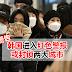 【警告】韩国进入红色警报,或封锁两大城市!