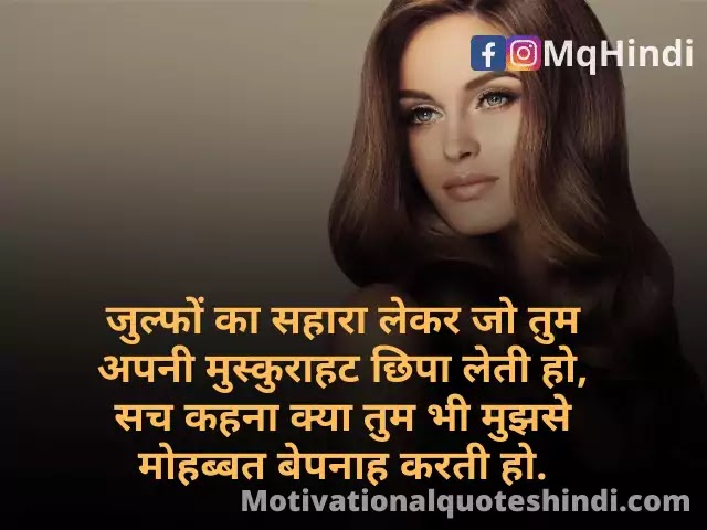Shayari On Hair In Hindi