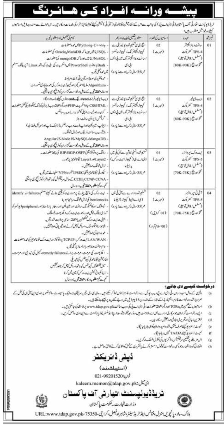 Trade Development Authority of Pakistan TDAP Jobs 2021 – tdap.gov.pk