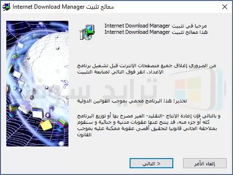 تنزيل انترنت داونلود مانجر للكمبيوتر أخر تحديث