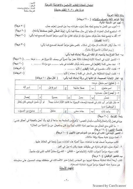 أسئلة العربي تاسع 2020 ص2