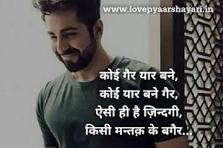 Ayushmann khurana shayari on life