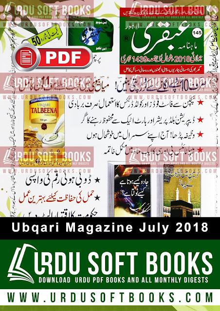 Ubqari Magazine July 2018