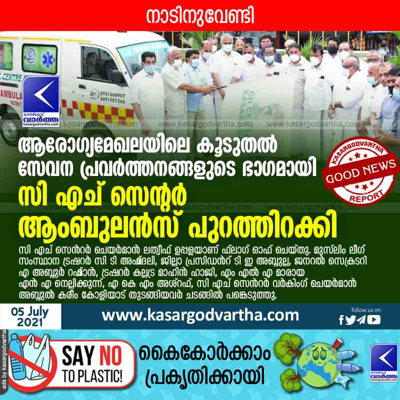 Kerala, Kasaragod, News, CH Center Ambulance launched as part of further service activities in the health sector.