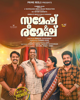 sumesh & ramesh release date, sumesh & ramesh malayalam movie download, sumesh & ramesh ott release date, sumesh and ramesh watch online, sumesh and ramesh malayalam movie online watch, sumesh and ramesh malayalam full movie watch online, sumesh and ramesh review, sumesh and ramesh movie download, mallurelease