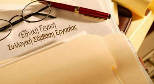 Υπουργείο Εργασίας:Οι όροι της ΕΓΣΣΕ ισχύουν για όλους τους εργαζομένους μέχρι τέλος Ιουνίου