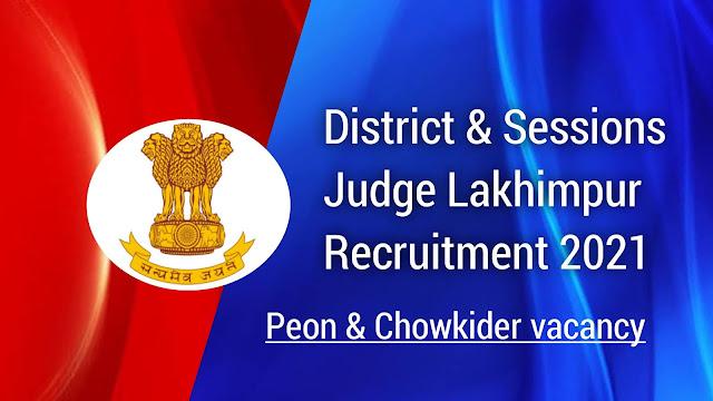 DSJ Lakhimpur Recruitment 2021: