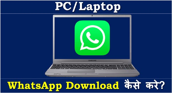 windows10-me-whatsapp-download-and-use-kaise-kare