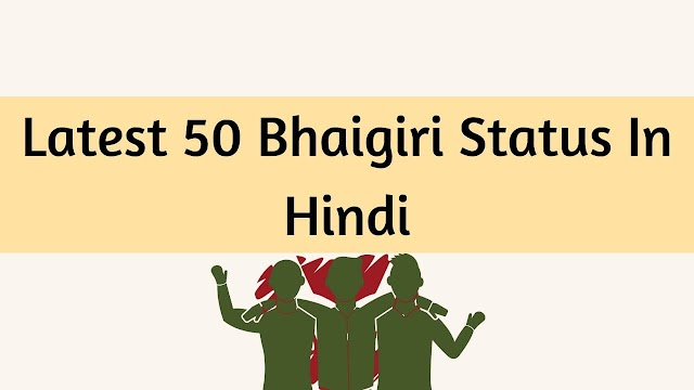 Top 50 Bhaigiri Status In Hindi |Hindi Status Quotes
