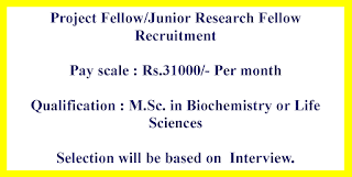 Project Fellow/Junior Research Fellow Recruitment - Government of  Maharashtra